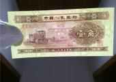 1953年拖拉机1角纸币图片