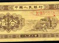 第二套人民币53年长号1分真假辨别技巧
