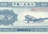 1953年版2分长号码图片鉴赏