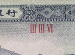 1953年2分纸币冠号336图片鉴赏