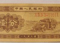 53年长号1分纸币高清图
