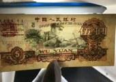 1960年5元炼钢工人纸币图片鉴赏