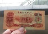 枣红1角旧版纸币图片鉴赏