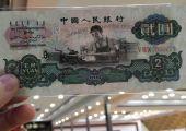 1960年车工2元人民币高清图片鉴赏