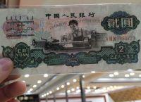 1960年車工2元人民幣高清圖片鑒賞