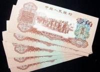上海收购1960年1角纸币