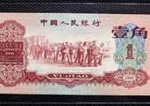 1960年1角纸币收藏价格行情