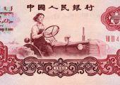1960年1元纸币回收价格