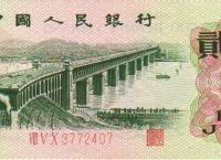 1962年2角纸币值多少钱