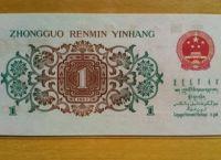 广州哪里回收1962年1角纸币