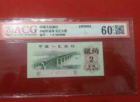1962年2角豹子号888爱藏评级币图片