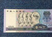 90年100元旧纸币高清图鉴赏