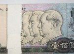 第四套人民币90年100元冠号详解