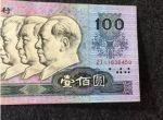 六个方法辨别1990年100元纸币真假