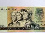 1990年50元人民币值钱吗?值得收藏吗?