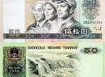 90版50元人民币回收价格表