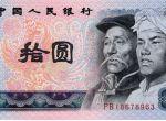 1980年10元人民币收藏前景分析