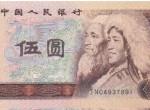 1980年5元人民币冠号分析及汇总