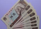 80年5元豹子号人民币图片鉴赏