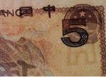 80年5元背面黏印正面图案中国国徽,PMG鉴定评级错币图片