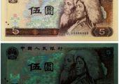 PMG认证中国1980年5元纸币新版别