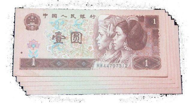 96版1元纸币有没有收藏价值