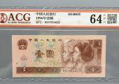 全新第四版人民幣1996年一元圖片鑒賞