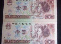 1990年1元人民币投资行情