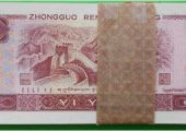 回收1996年1元纸币价格