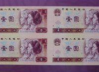 第四套人民币80年1元的收藏特点分析