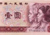 第四套人民币1元是否具有收藏价值