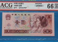 90年1元金杯桃花红爱藏评级图片鉴赏