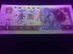 1980年1元金龙王荧光币图片鉴赏