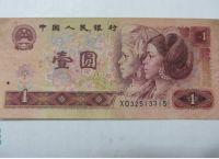 1990年1元纸币值多少钱