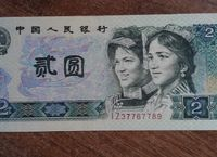 1980年2元冠號大全,第四套人民幣2元冠號匯總