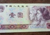1980年1元纸币有收藏价值吗?