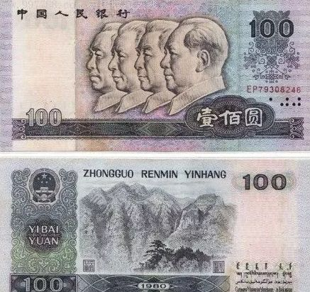 第四版100元人民币哪收购?第四版人民币100元收购价