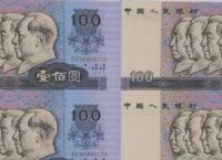 回收第四版壹佰元人民币 80版100元回收价格表