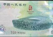 08年10元奥运钞回收价格表,哪里收购奥运钞?