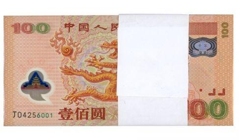 千禧龙钞连号回收500万彩票网,哪里有人收?