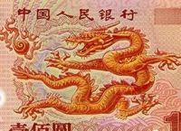 千禧龙钞纪念钞100元最新回收价格表