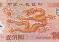 2000年100元千禧龙钞收购价格