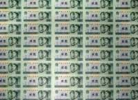 第四套人民币整版连体钞收藏价格