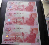 建国50周年三连体纪念钞-建国三连体纪念钞
