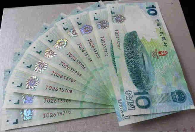 奥运钞-2008年奥运会纪念钞