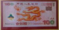 千禧龙钞纪念钞冠号分析