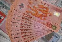 千禧年龙钞-迎接新世纪念钞