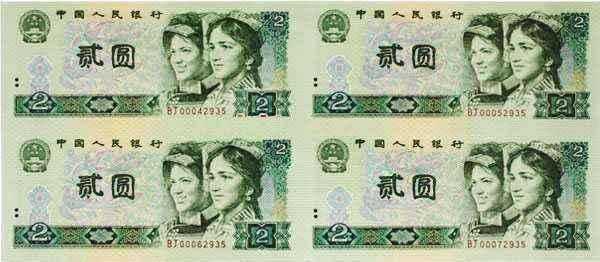 1990年2元人民币价格 现在收购要多少钱