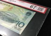 2008年奥运会纪念钞评级币图片欣赏