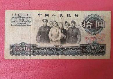 第三套人民币升值潜力再次爆发